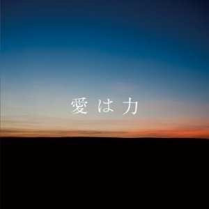 「愛は力」.jpg