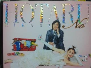 HOTARU_No_HIKARI.JPG