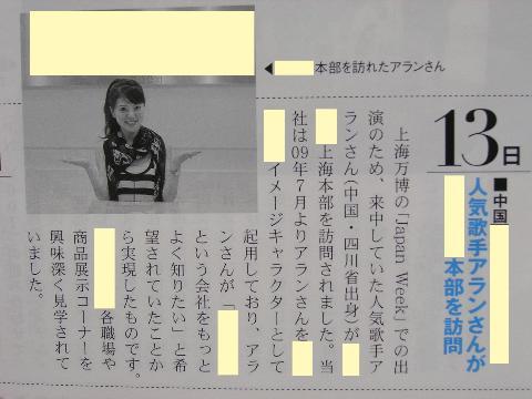 alan_on_社内報201008_a_s.jpg